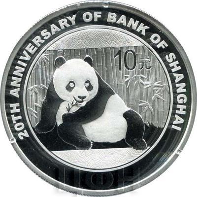 Китай 2015 год  10 юаней 20 лет  Банку  Шанхая (реверс).jpg