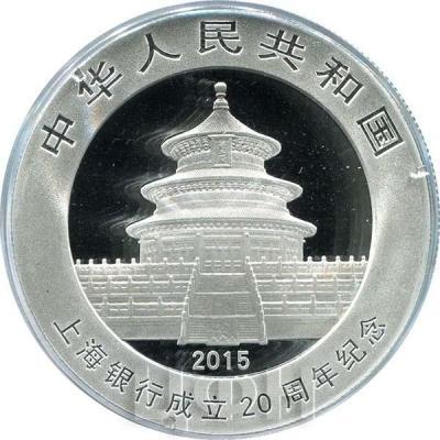 Китай 2015 год серебро Панда (аверс).jpg
