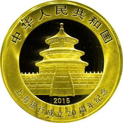 Китай 2015 год золото Панда (аверс).jpg