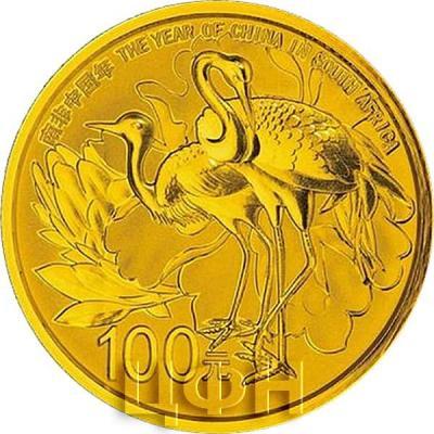Китай 100 юаней 2015 год Китай и Южная Африка (реверс).jpg