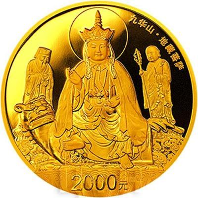 Китай 2015 год 2000 юаней «Бодхисаттва богини Милосердия • Гора Джиухуа». (реверс).jpg