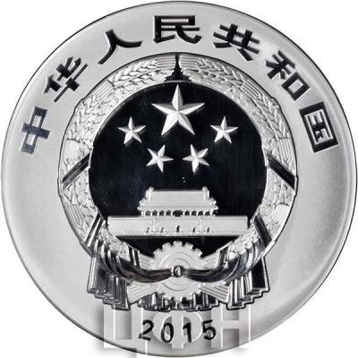 Китай 2015 год 300 юаней Китайские священные буддийские горы, памятник Кшитигарбхе (аверс).jpg