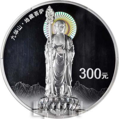 Китай 2015 год 300 юаней Китайские священные буддийские горы, памятник Кшитигарбхе (реверс).jpg