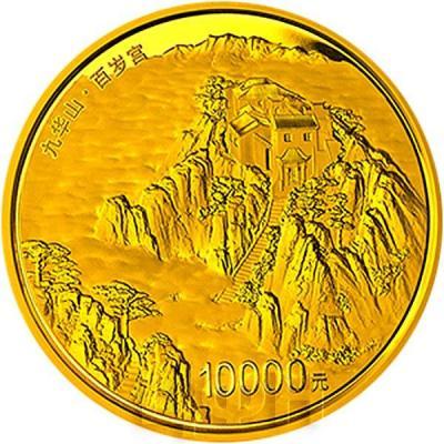Китай 2015 год 10 000 юаней «монастырь на горе Цзюхуашань». (реверс).jpg