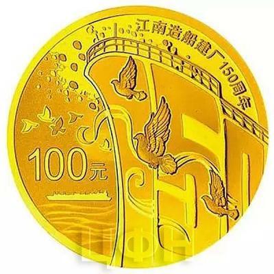 Китай 100 юаней 2015 год Цзяннаньский судостроительный завод 150 лет (реверс).jpg