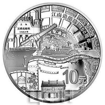 Китай 10 юаней 2015 год Цзяннаньский судостроительный завод 150 лет. (реверс).jpg