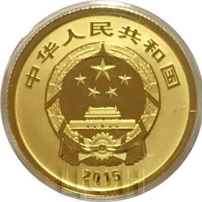 Китай 2015 год 100 юаней (аверс).jpg
