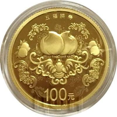 Китай 2015 год 100 юаней 1(реверс).jpg