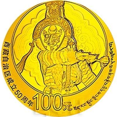 Китай 2015 год 100 юаней 50 лет создания Тибетского автономного района (реверс).jpg