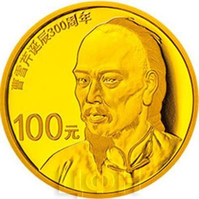 Китай 2015 год 100 юаней Цао Сюэцинь (реверс).jpg