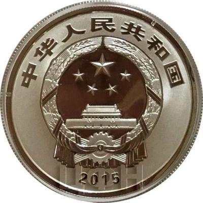 Китай 2015 год 10 юаней (аверс).jpg