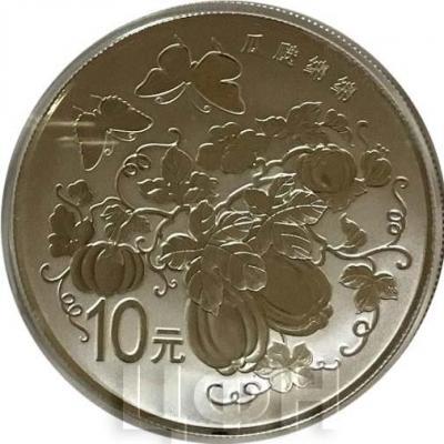 Китай 2015 год 10 юаней 3 (реверс).jpg