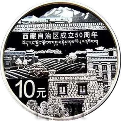Китай 2015 год 10 юаней 50 лет создания Тибетского автономного района (реверс).jpg