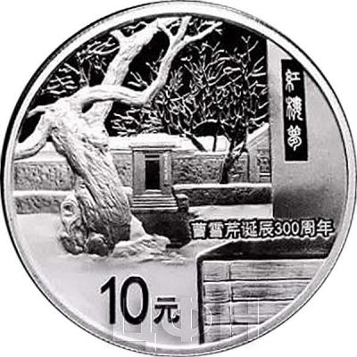 Китай 2015 год 10 юаней Цао Сюэцинь (реверс).jpg