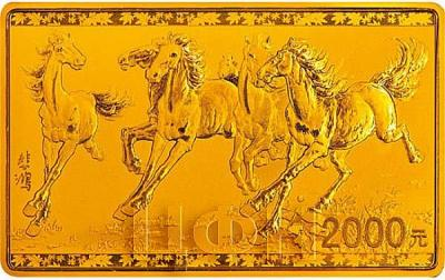 Китай 2015 год 2000 юаней Кони (реверс).jpg