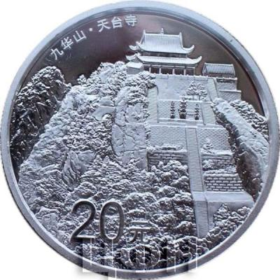 Китай 20 юаней 2015 год Храм Цзюхуашань (реверс).jpg