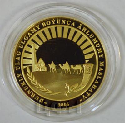Туркменистан 2016 год 100 манатов, металл - Au 916,7 (реверс).jpg