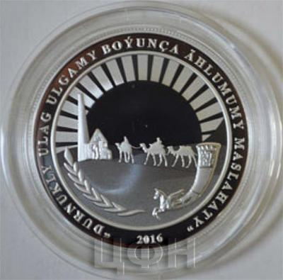 Туркменистан 2016 год 100 манатов, металл - Ag 925 (аверс).jpg