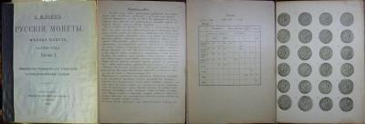 А. Ильин Русские монеты 1918 г.JPG
