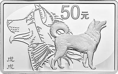 Китай Год собаки серебро (реверс).jpg