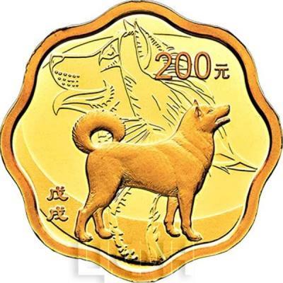 Китай Год собаки золото (реверс).jpg