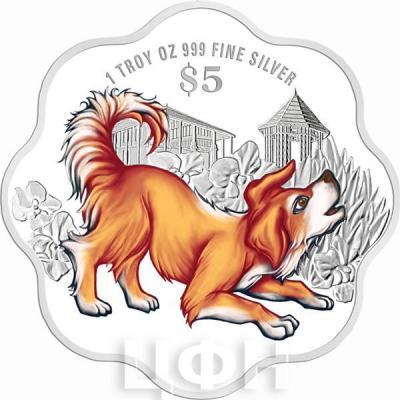 Сингапур 5 долларов 2018 «Год собаки» (реверс).jpg