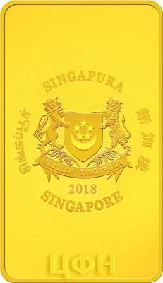Сингапур 2018 прямоугольная (аверс).jpg