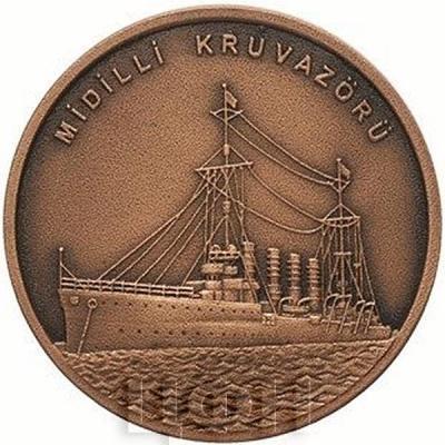Турция 2.5 лиры 2015 год «легкий крейсер Midilli» (реверс).jpg