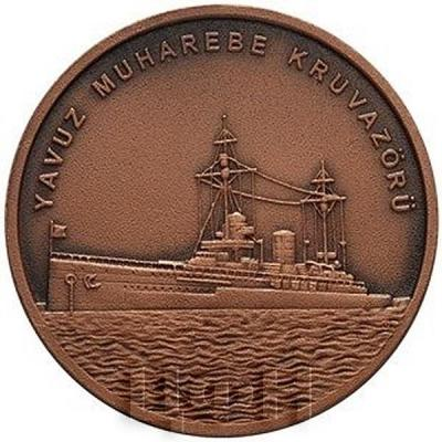 Турция 2.5 лиры 2015 год «линейный крейсер Yavûz Sultân Selîm» (реверс).jpg