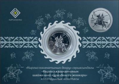 Кыргызтан 1 сом 2017 год «Тяжеловооруженный воин Кыргызского каганата» (реверс).jpg
