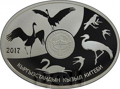 Кыргызтан 10 сом 2017 год «Журавль-красавка» (аверс).jpg