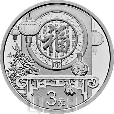 Китай 2018 3 юаня Новый Год (реверс).jpg