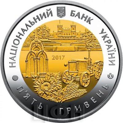 «85 лет Харьковской области» (аверс).jpg