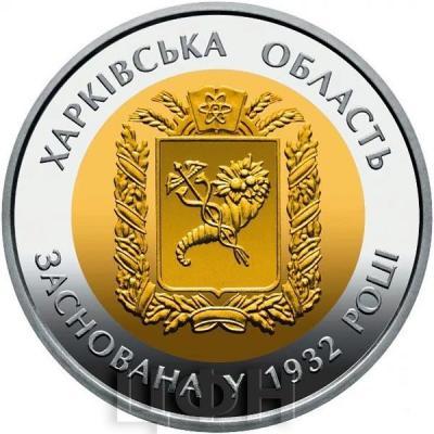 «85 лет Харьковской области» (реверс).jpg