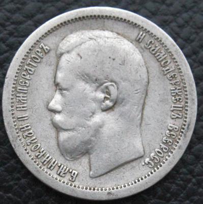 IMG_9062 50 к 1899 рев 2.JPG