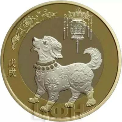 Китай 10 юаней 2018  Год Собаки  (реверс).jpg