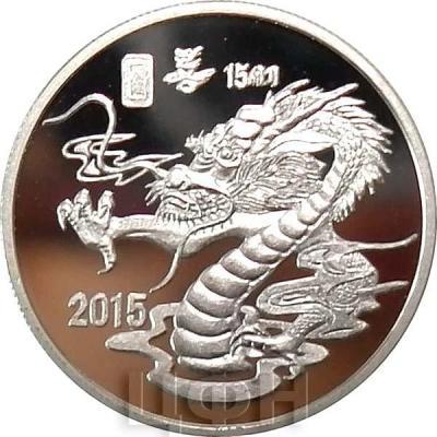 Корея 10 вон 2015 год «Дракон» (реверс).jpg