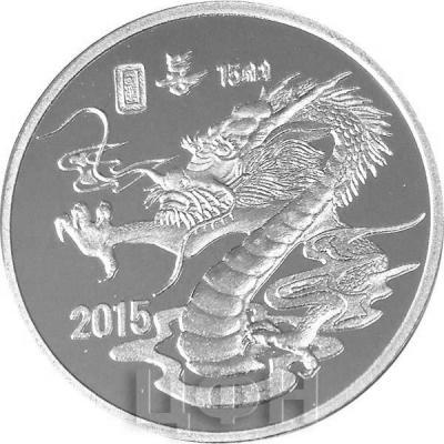 Корея 2 воны 2015 год «Дракон» (реверс).jpg