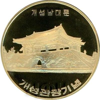 Корея 10 вон 2017 года «Кэсонский  Намдэмун или «Южные ворота»» (реверс).jpg