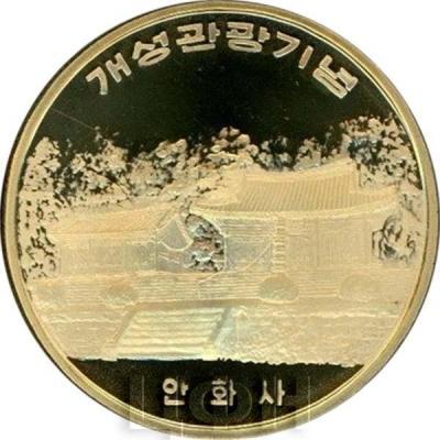 Корея 10 вон 2017 года «Храм буддизма Анхвы» (реверс).jpg