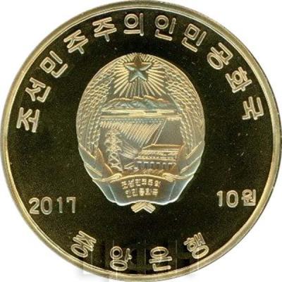 Корея 10 вон  2017 (аверс).jpg