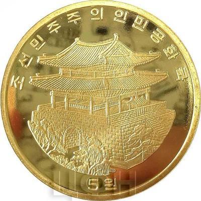 Корея 5 вон (аверс).jpg