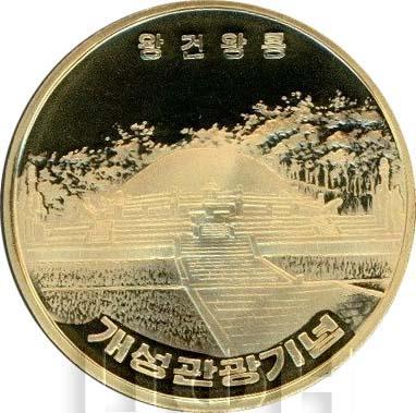 Корея 10 вон 2017 года «гробницы Тангуна» (реверс).jpg