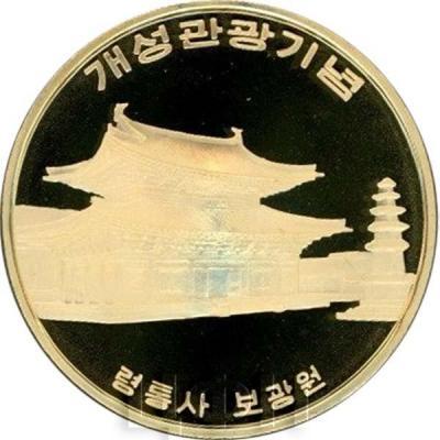 Корея 10 вон 2017 года « буддийский храм Рёнтонгса в Кэсон (столица династии Корё)» (реверс).jpg