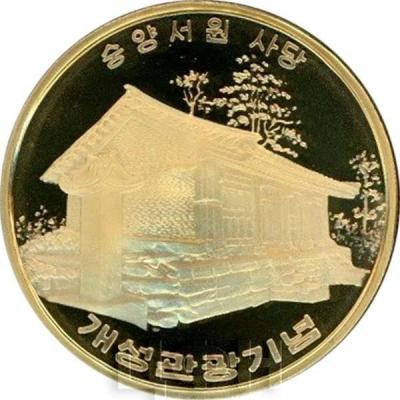 Корея 10 вон 2017 года «Музей Корё» (реверс).jpg