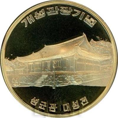 Корея 10 вон 2017 года «буддийский храм Kwanŭm-sa» (реверс).jpg