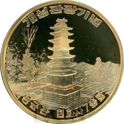 Корея 10 вон 2017 года «7-этажная пагода храма Хонбок (Кэсон)» (реверс).jpg