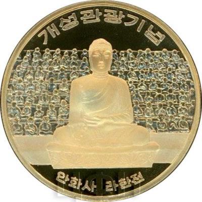 Корея 10 вон 2017 года «Будда из храм Анхвы» (реверс).jpg