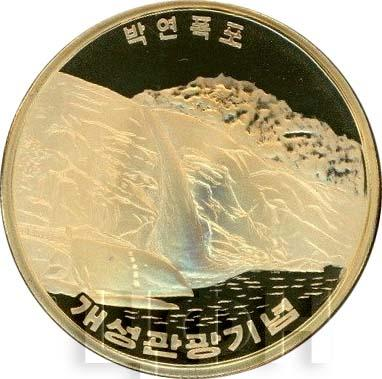 Корея 10 вон 2017 года «Водопад 박연 폭포» (реверс).jpg