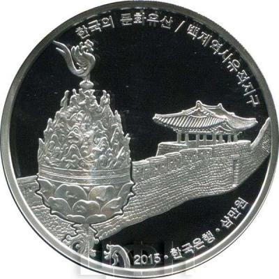 Корея 30000 вон 2015 год «Всемирное наследие ЮНЕСКО в Республике Корея» (реверс).jpg